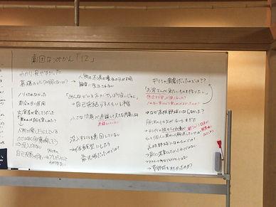 劇団なつみかん「12」