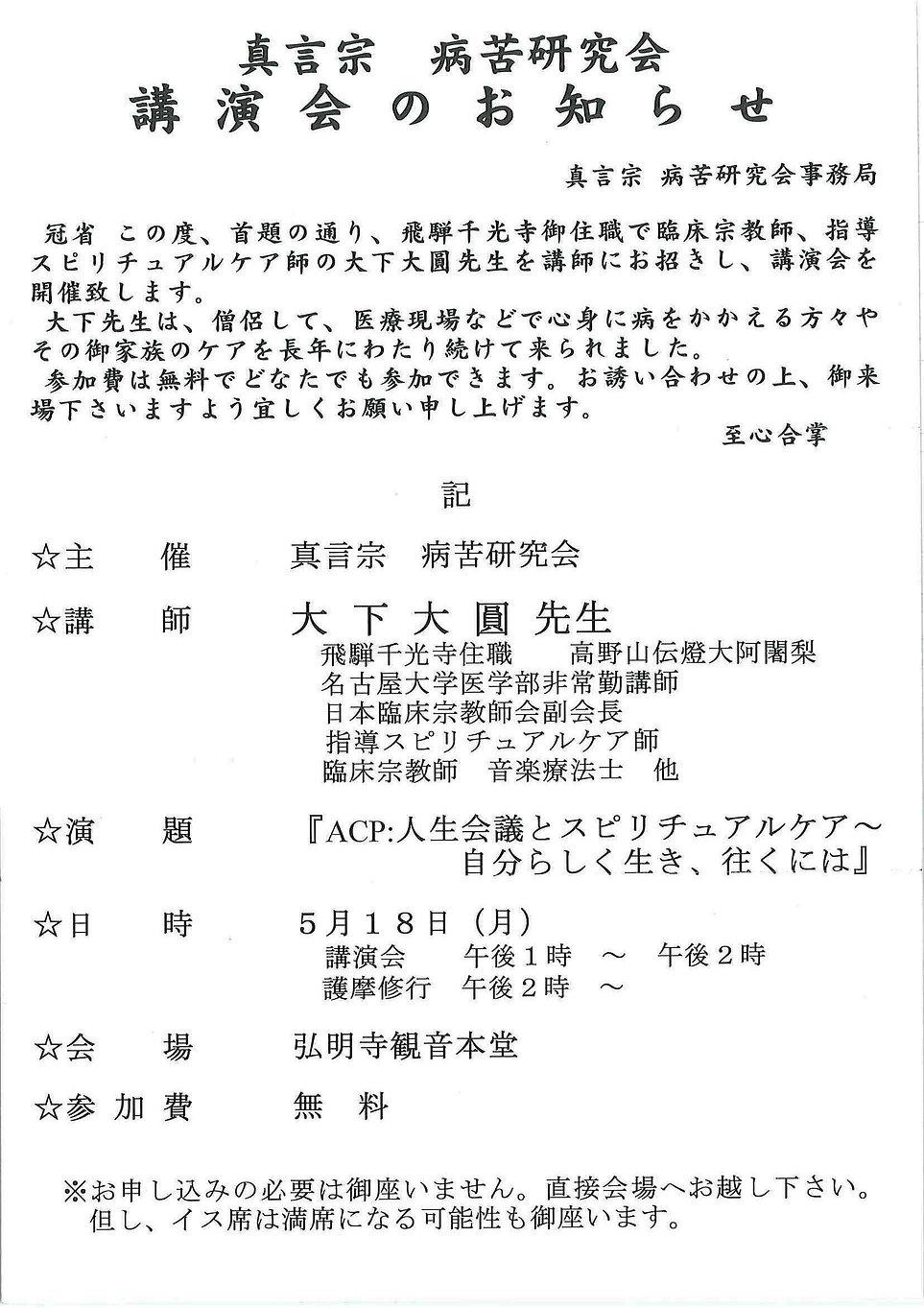 byoukukennkyuukai-2020-5-18-1.jpg