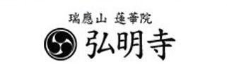 Gumyouji-2.jpg