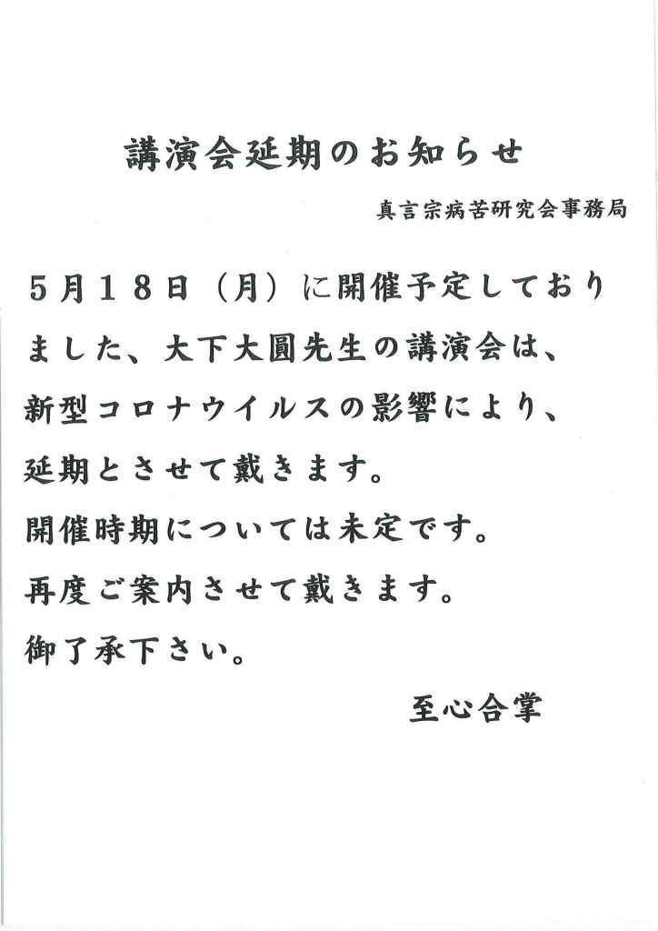 byoukukennkyuukai-2020-5-18-3.jpg