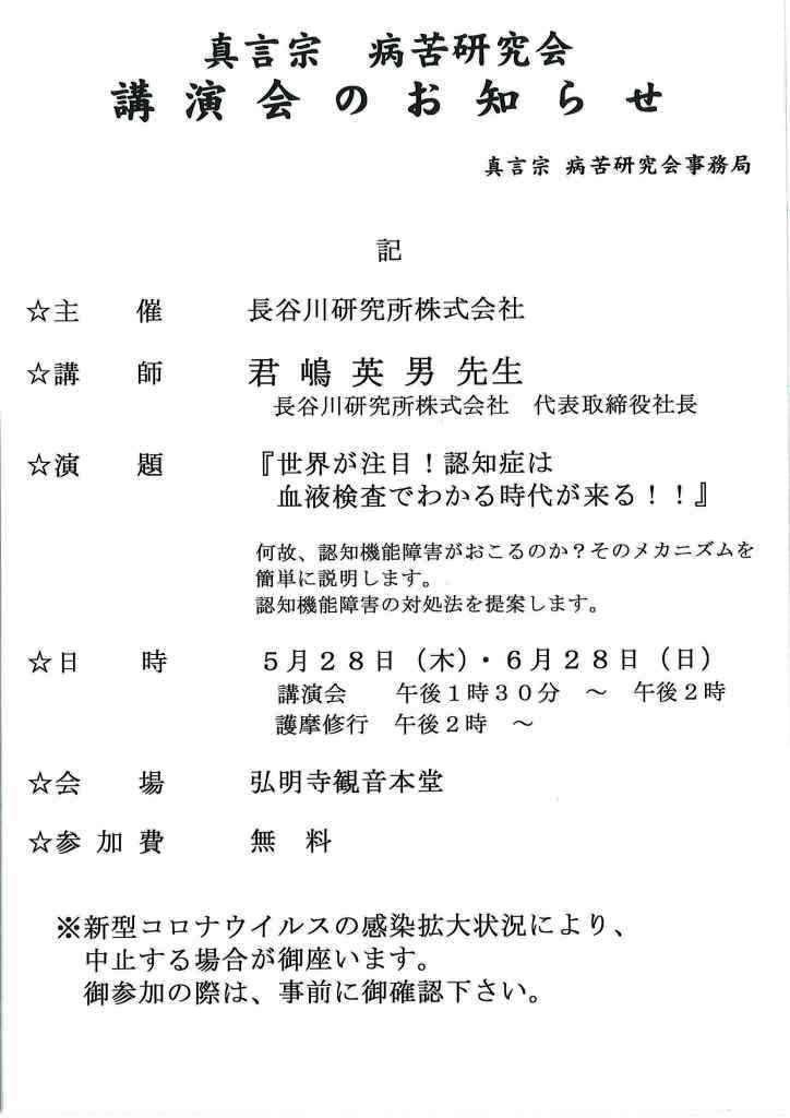 byoukukennkyuukai-2020-5-28-6-28.jpg