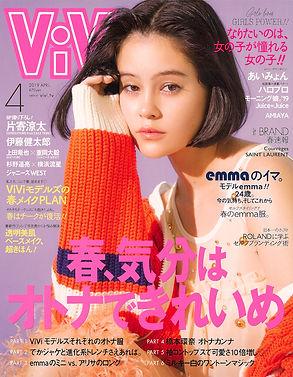 ViVi 4月号 表紙.jpg
