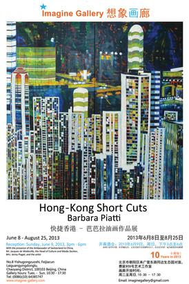 """2013 Expo """"Hong Kong Short Cuts"""""""