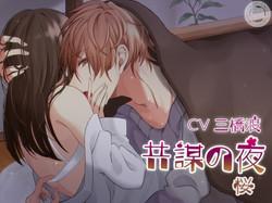 共謀の夜~桜~