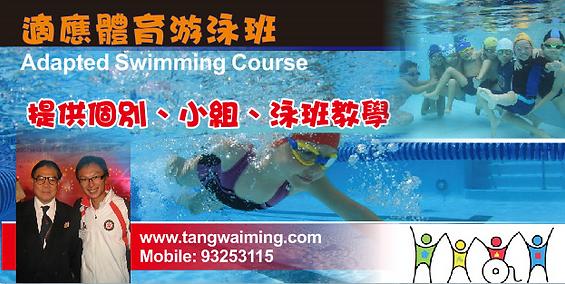 特殊學習需要, 適應體育游泳班, 自閉症,過動兒,唐氏寶寶