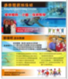 游泳課程設計乎合特殊學習需要人士而制定,服務對象包括:發展障礙 PDD、 發展遲緩DD、 語言發展障礙DLD/SLI、 動作協調障礙DCD。目標在於改善兒童社交,專注,感覺統合等發展