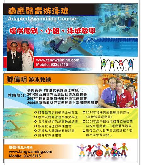 提供私人, 小組及泳班教學。服務對象:發展障礙 PDD、 發展遲緩DD、 語言發展障礙DLD/SLI、 動作協調障礙DCD