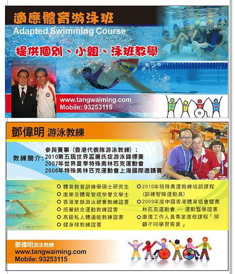 特殊人士游泳訓練, 特殊學習需要游泳, 自閉症游泳訓練, 感覺統合游泳訓練, 專注力不足游泳, 游泳教練