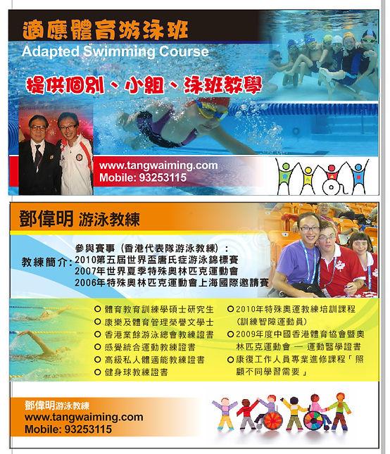 鄧偉明游泳教練, 游泳教授, 私人游泳教練, 特殊學習需要訓練, 特殊人士游泳, 自閉症游泳, 專注力不足游泳, 感覺統合訓練