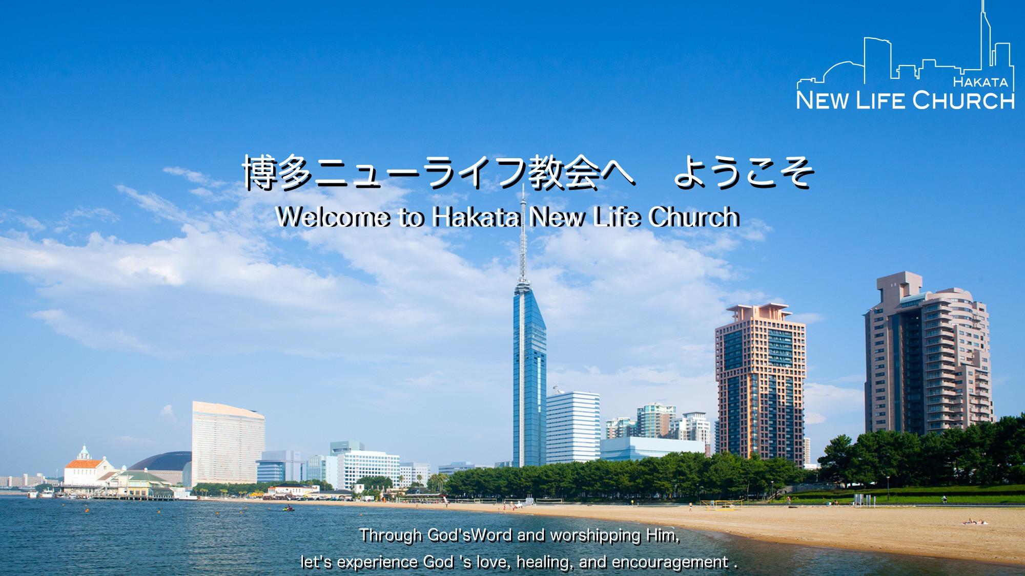 ニュー ライフ キリスト 教会