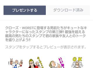 クローズ・WORST男前スタンプVol.3 発売スタート!!