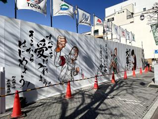 松本市立博物館工事囲いアート