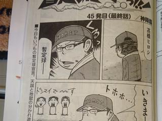 髙橋組の暫定球いきまっす!!後編