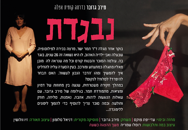 מירב גרובר בנבגדת, מחזה בתיאטרן הבימה