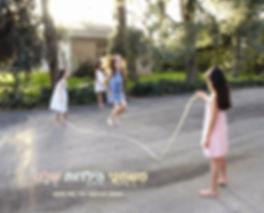 כריכת הספר משחקי הילדות שלנו מאת עדי יפת פוקס