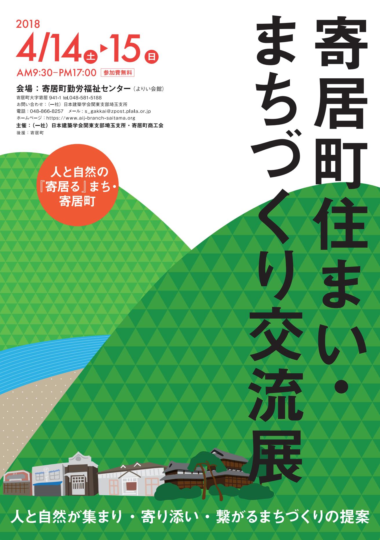 第18回 日本建築学会埼玉支所 「寄居町住まい・まちづくり交流展」の開催