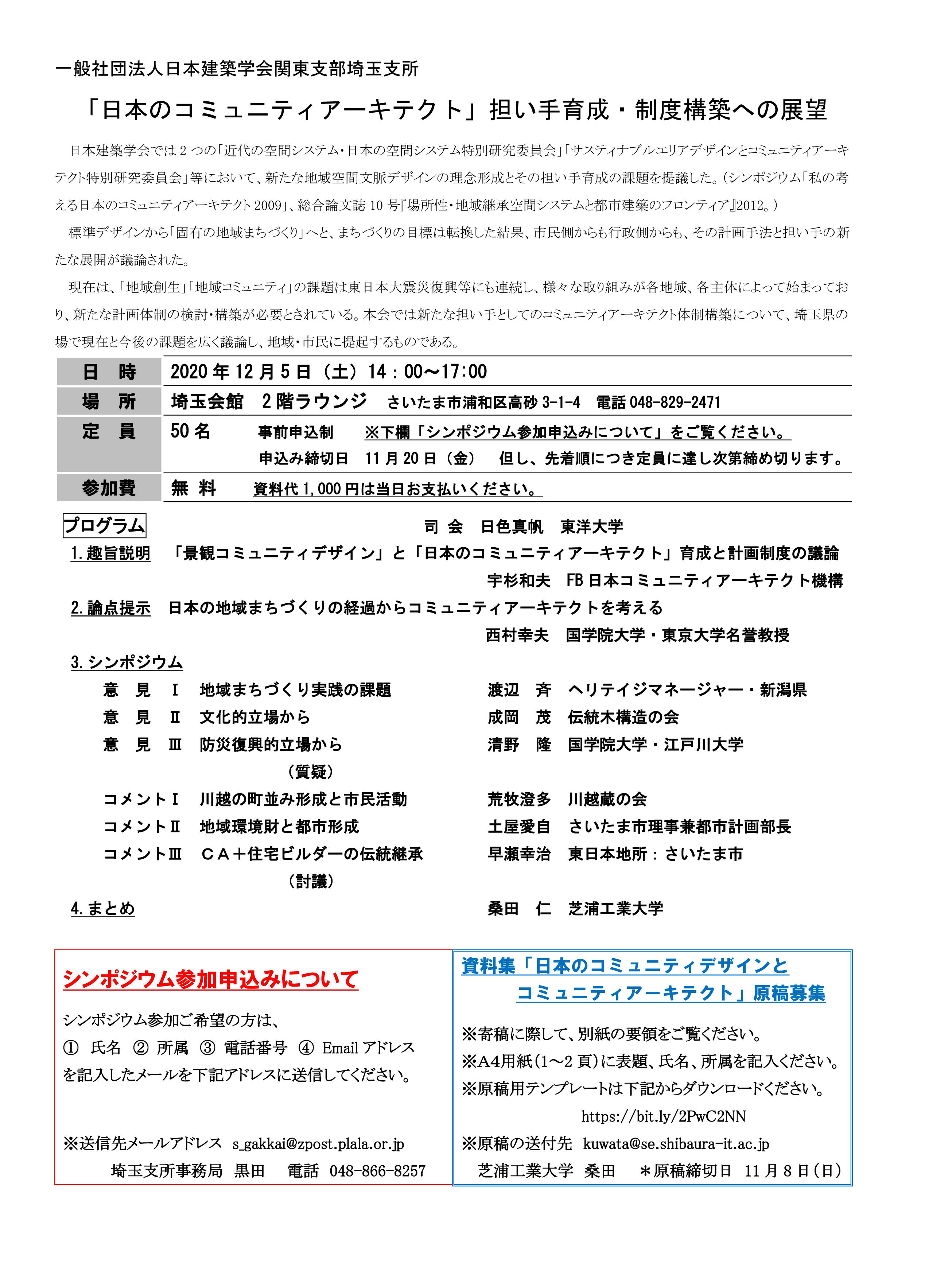 埼玉支所シンポジウム延期案内