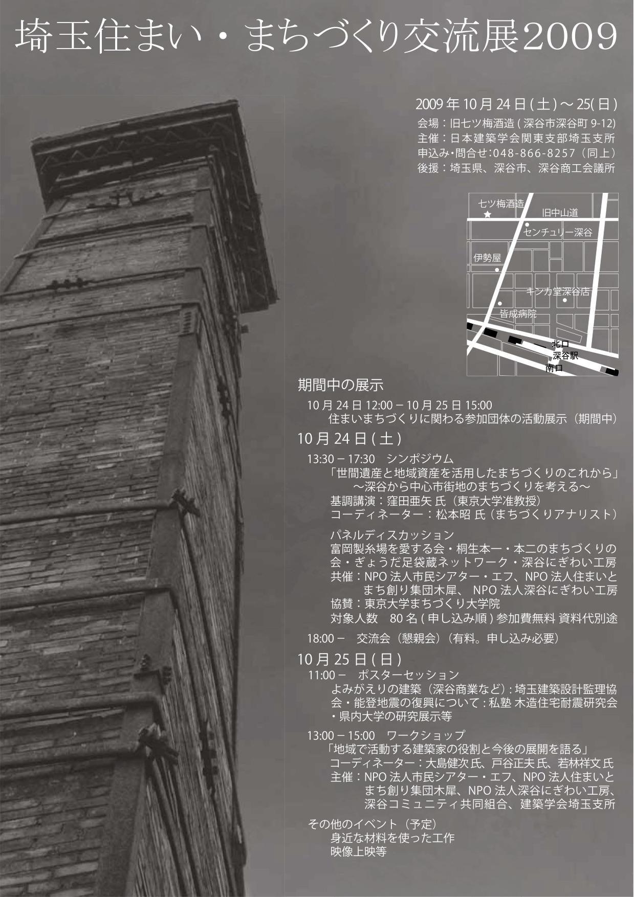 埼玉住まい・まちづくり交流展2009in深谷