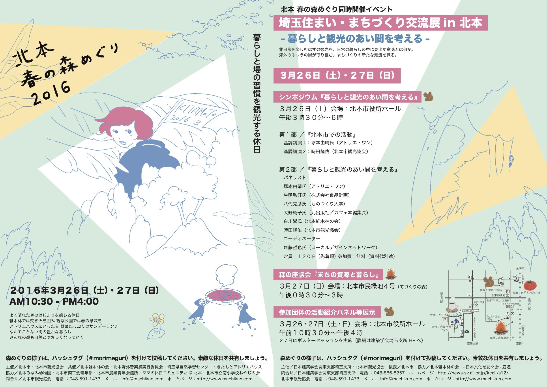 埼玉住まい・まちづくり交流展IN北本