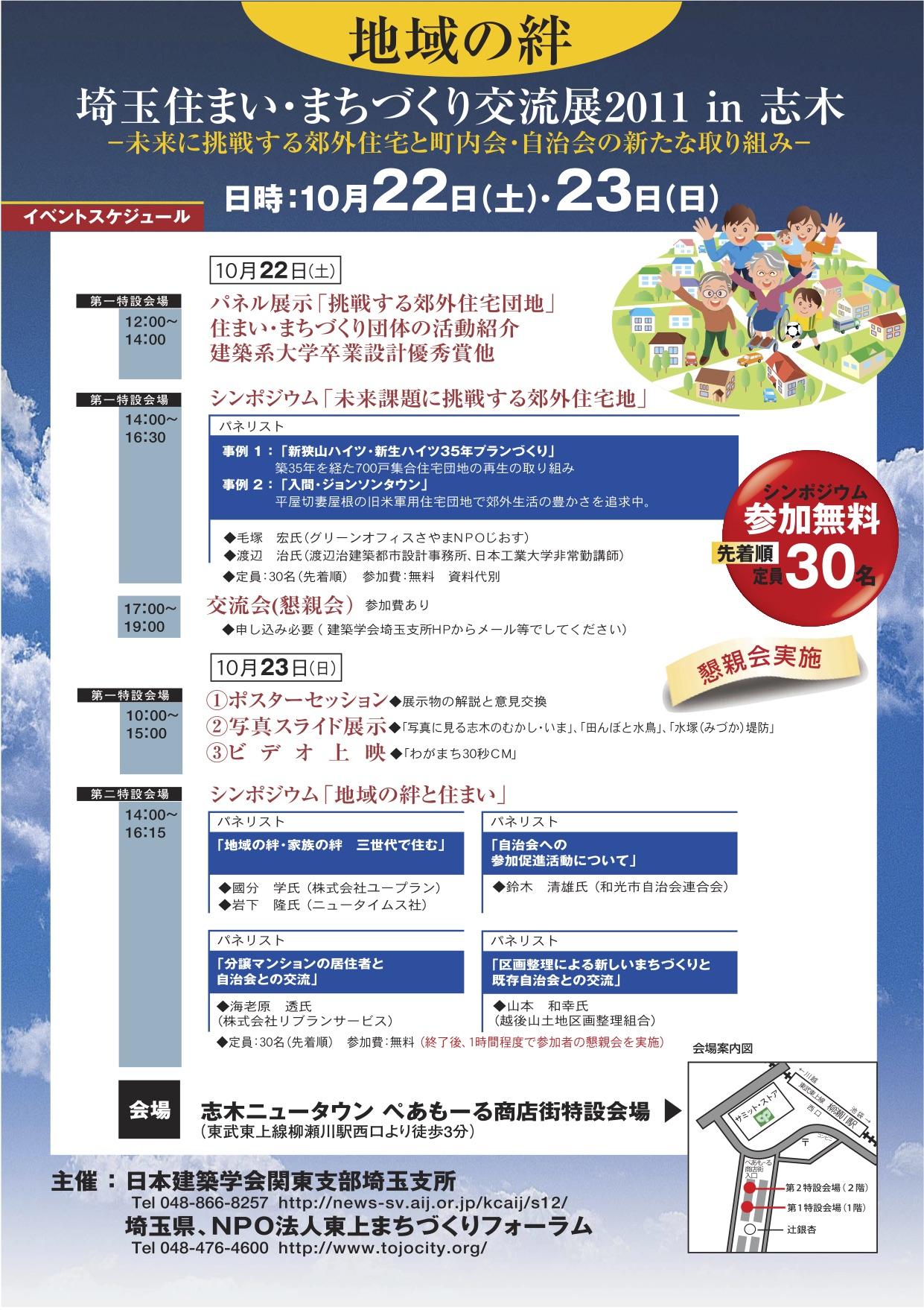 埼玉住まい・まちづくり交流展2011in志木