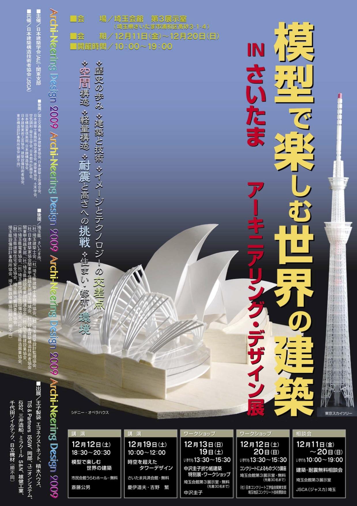 模型で楽しむ世界の建築inさいたま「アーキニアリング・デザイン展」