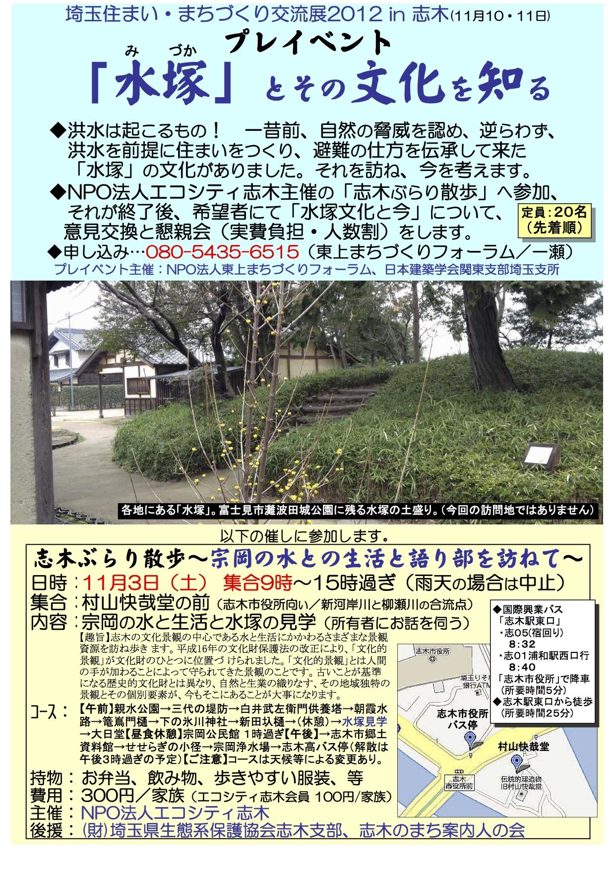 志木ぶらり散歩(水塚見学)