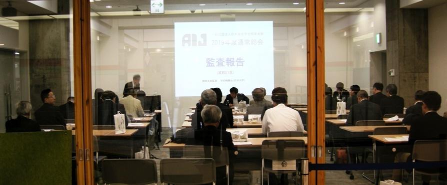 日本建築学会関東支部総会