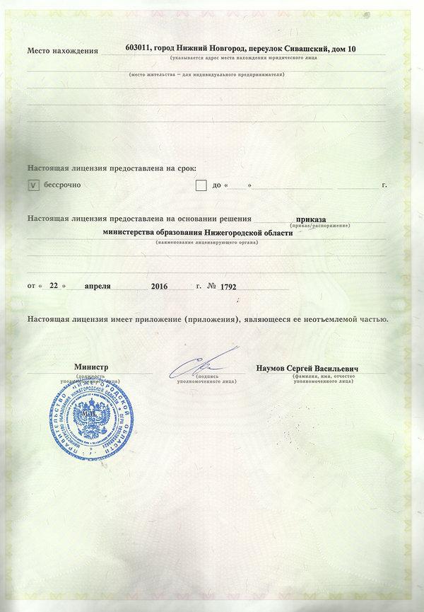 Частный детский сад лицензия