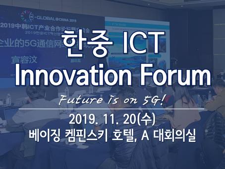 지엔컨설팅 X 한·중 ICT Innovation Forum