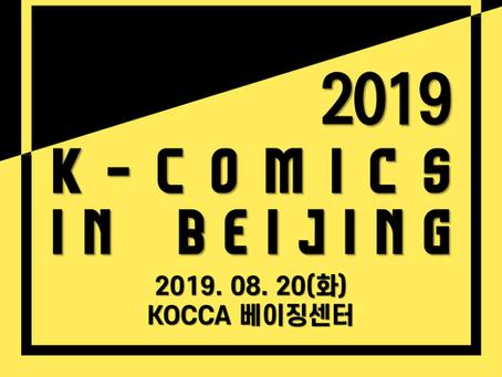 지엔컨설팅 × 2019 K-Comics in Beijing