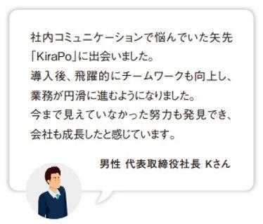 導入企業の声 社長Kさん.jpg