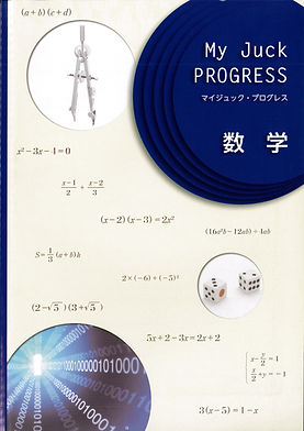 MJ-PROGRESS 数学表1のみ.jpg