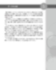数学ⅠAテキスト_2 5章データの分析.png