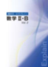 高ゼミEX数Ⅱ・BVOL.2表紙.jpg