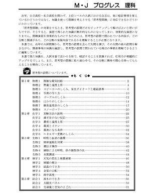 MJプログレス理科トビラ.jpg