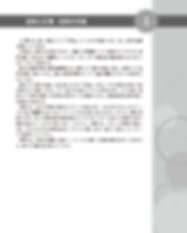 数学ⅠAテキスト_2 4章図形と計量・図形の性質.png