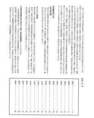 プログレス国語トビラ.jpg