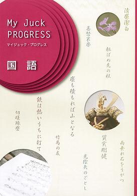 MJ-PROGRESS 国語表1のみ.jpg