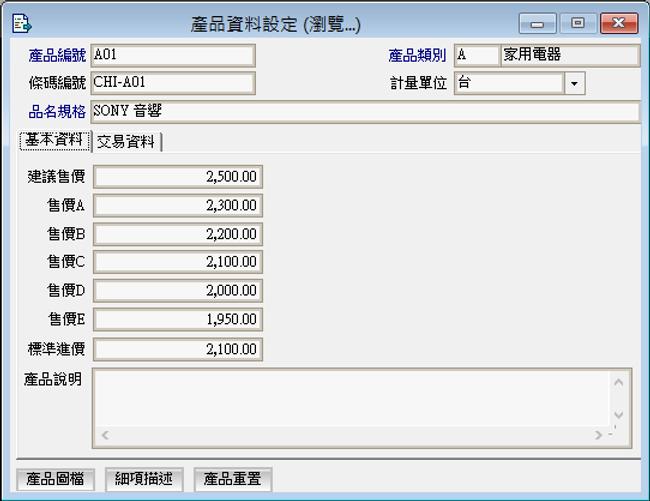 正航一號產品設定/基本資料