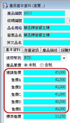 正航系列產品資料售價設定