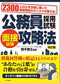 公務員面接試験202102.jpg