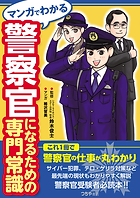 _police_cover30A1.png