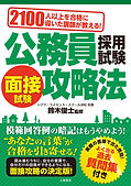 20190401_公務員面接攻略_表紙.jpg