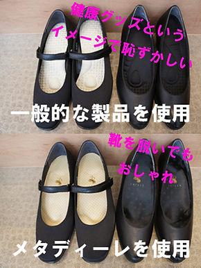 靴に入れたビフォアフター文.jpg