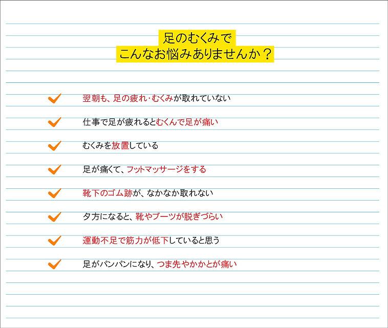 お悩みチェックリスト むくみ.jpg
