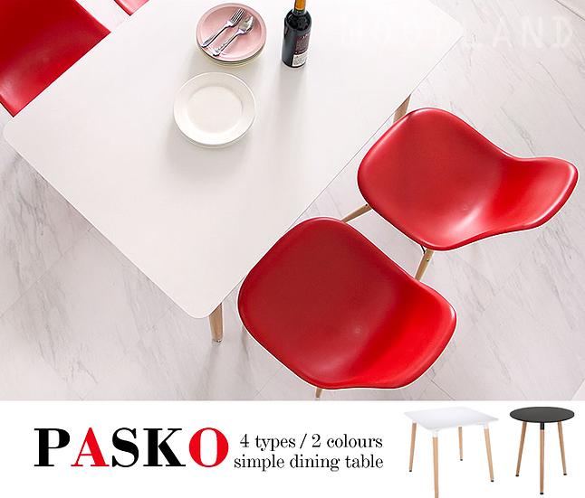 PASKO 簡約餐桌