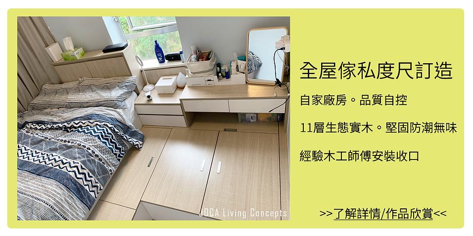 香港度尺訂造傢私1.png