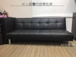 HEIL 摺疊仿皮梳化床