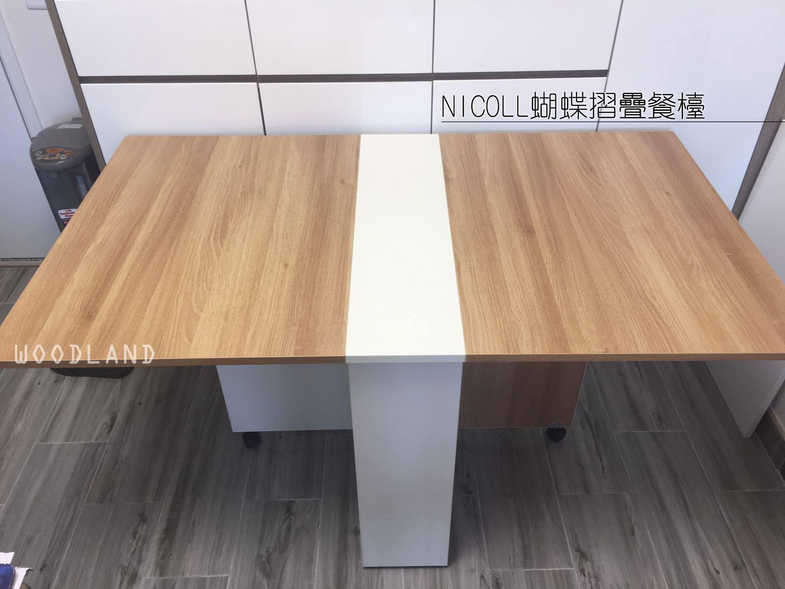NICOLL 蝴蝶摺疊餐檯