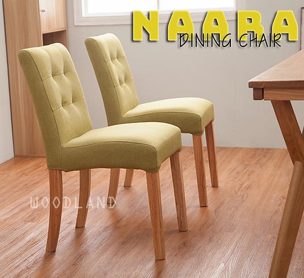 NAARA 可拆洗餐椅